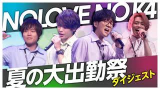 【4th#9】4周年記念イベントダイジェスト【K4カンパニー】