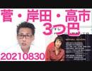 自民党総裁選、下村博文出馬断念、河野太郎小泉進次郎不出馬で菅・岸田・高市の三つ巴に20210830