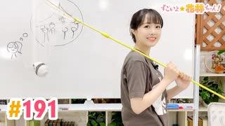 【高画質】すごいよ☆花林ちゃん! 第191回