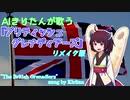 【リメイク】『ブリティッシュグレナディアーズ/The British Grenadiers』feat.東北きりたん/Tohoku Kiritan