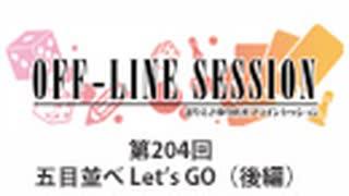 まりえさゆりのオフラインセッション 会員限定放送(第204回)