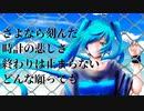 【再投稿】さよならカウントダウン / 海風太陽 feat.初音ミク