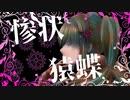 【再投稿】惨状猿蝶 / 海風太陽 feat.初音ミク