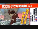 【無料】ガンダム完全講座 第94回/第30話「小さな防衛線」...