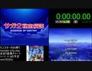 [DS] サガ2秘宝伝説 GODDESS OF DESTINY モンスターのみ縛り 究極合体RTA [3:05:32.21] Part.1/3