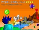 【フリゲ作者11人で合作】アクエディコラボレーション2020 ~ヤシーユと平和のクリアボール~【超絶やり込み系横スクジャンプACT】