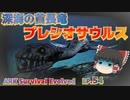 【ゆっくり実況】深海の首長竜プレシオサウルスをテイムせよ! #54 ARK Survival Evolved