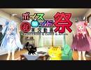 コトノハ劇場 #45 猫寄せ【voiceroid劇場】