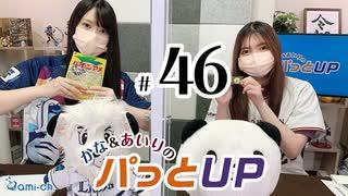 かな&あいりのパっとUP(第46回)