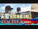 【尖閣諸島漁業活動】またしても海保の違法犯罪が発生![桜R3...