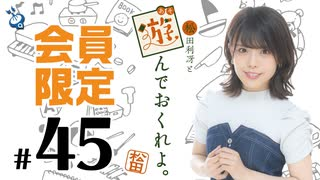松田利冴と遊んでおくれよ。 会員限定(#45)