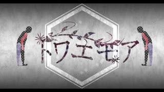 【さぼんぬ】トワエモア【self cover】