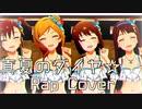 【R@P_M@STER】真夏のダイヤ☆ (Rap Cover)【ニコラップ】