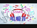 「音フェチ」ASMR!バイノーラル録音!咀嚼音のまとめ#1!♪作業用BGM、睡眠用BGM。