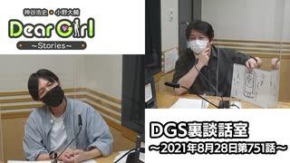 【公式】神谷浩史・小野大輔のDear Girl〜Stories〜 第751話 DGS裏談話室 (2021年8月28日放送分)