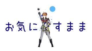 【原神MMD】お気に召すまま【タルタリヤ・