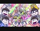 【手描きおそ松さん】松野家ボーカロイドメドレー【合作】