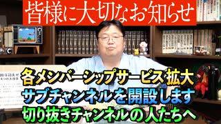 岡田斗司夫ゼミは9月から大きく変わるので