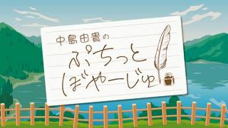 【会員限定】中島由貴のぷちっとぼやーじゅ#1【本編+おまけ】