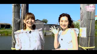 Blu-ray「山下七海のココどこ???」SP〜ココ北海道〜【出演:山下七海・和氣あず未】CM