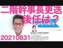 菅総理、二階幹事長を更迭か!幹事長側から言い出したらしいのでただの引退では82歳だし20210831