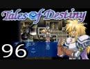 【実況】がっつり テイルズ オブ デスティニーpart96