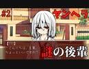 【ヤンヘラ】#2 突然現れた謎の後輩。そして…【ヤンデレ】