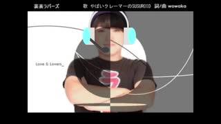 【FULL】裏表やばいクレーマーのSUSURU TV