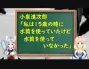 また小泉進次郎氏の発言にネットが大騒ぎ!?【世界の〇〇にゅーす】