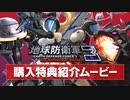 『地球防衛軍3 for Nintendo Switch』購入特典紹介ムービー