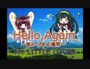 【AIきりたん】Hello,Again~昔からある場所~/MY LITTLE LOVER【AIずん子】