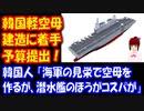 【海外の反応】 韓国が 軽空母建造に着手! 超小型衛星開発、3千トン級潜水艦、韓国型アイアン・ドームにも 予算が投入される
