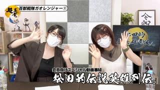 松田的伝説英雄列伝。(#149)