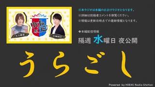 【ゲスト:市川蒼】ゆずラジ~うらごし~(2021.09.08)