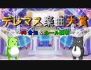 【デレステ】デレマス楽曲大賞 ~#0 告知 & ルール説明~【6周年】