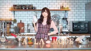 【ゲスト:千本木彩花】みなみ✿ア・ラ・モード~開店前~#22