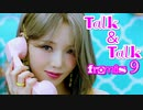 fromis_9 ➈ TALK_&_TALK Official MV ✅和訳付