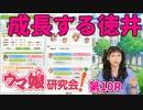 【ウマ娘】徳井青空さんのプライベートでの育成結果を紹介! 番組ではキングヘイロー育成!【ウマ研#10】