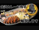 【ゆっくり解説】金沢カレーの「ゴーゴーカレー」を紹介します。