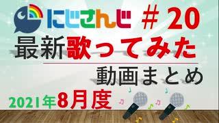 にじさんじ最新歌ってみた動画まとめ #20