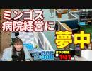 【夢中】ミンゴスが『ツーポイントホスピタル』に激ハマり!【第141回オマケ放送】