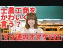 吉岡茉祐さんが日本史(江戸時代)の問題で苦戦!?【マユ通#31】