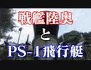 戦艦陸奥とPS-1飛行艇!
