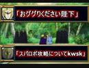 スパロボが好き過ぎるゴール三世【コメント保存動画】