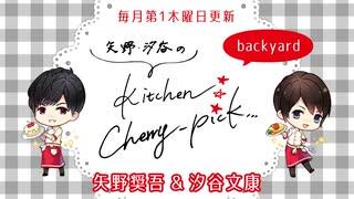 【会員限定】Kitchen Cherry-pick 127回 おまけコーナー