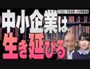 【どうなる?日本企業 #55】中小企業経営者への提言~親族外事業承継と株主間契約の勧め[桜R3/9/2]