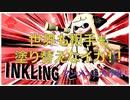 【スマブラSP】オンライン5番勝負! Part3