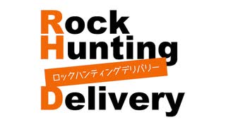 「Rock Hunting Delivery」第8回