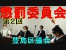 東京都豊島区議会くつざわ亮治懲罰特別委員会くつざわへの質疑20210901