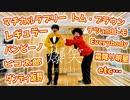【RAB】『爆笑/syudo』をお笑い芸人のネタで踊ってみた【リアルアキバボーイズ】